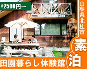 田舎暮らし体験館(八ヶ岳)
