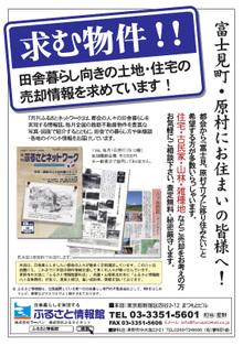 諏訪郡富士見・原村にて求む物件折込チラシ   ふるさと情報館